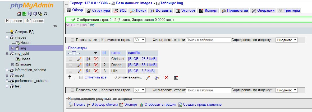 База данных images..JPG