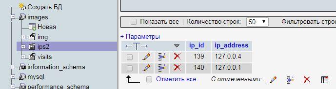 Таблица ips2.JPG